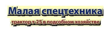 http://traktor25.ru/