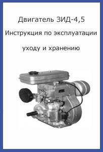 Двигатель ЗИД-4,5 Инструкция по эксплуатации уходу и хранению