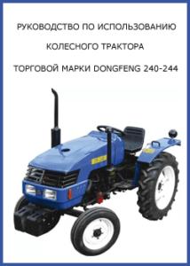 Руководство по использованию трактора Dongfeng 240-244