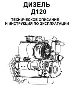 rukovodstvo d120